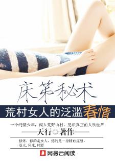 床笫秘术:荒村女人的泛滥春情